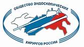Российское Общество Эндоскопических Хирургов
